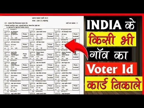 अपने गांव का या अपने घर का Voter Id कार्ड कैसे निकले/get  voter ID card  your village or your home