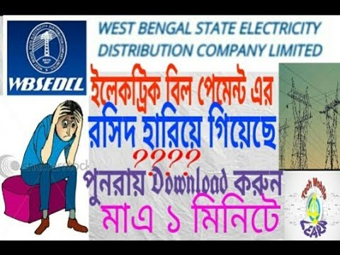 How to download lost electric bill payment receipt. WBSEDCI in Bangla