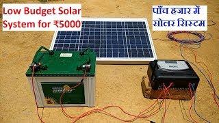Low Budget Solar System For ₹6000    कम खर्च में  सोलर लगाए