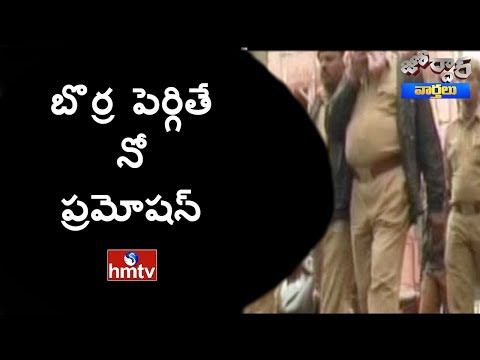 IPS Officers who Want Promotion Should Pass Fitness Test | Jordar News | HMTV
