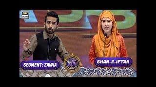 Zawia - Topic: Mai Chand Hun Kisi Aur Ka Muja Dakta Koye Or Hai - 20th June 2017