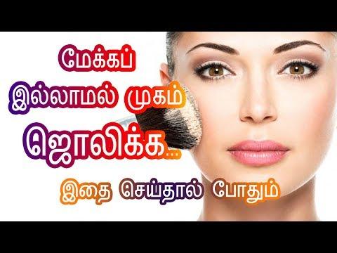 Get White skin in Tamil - Skin Whitening - Mugam Vellaiyaga -Get Bright clear face - Beauty Tips
