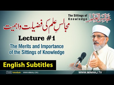 Majalis-ul-ilm with English Subtitles [Sitting 1] by Dr Muhammad Tahir-ul-Qadri