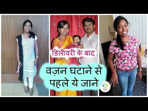 डिलीवरी के बाद वज़न घटाने से पहले ये जाने | Postpartum Workout - Things you need to know in Hindi
