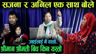 सजना र अनिल आए एक साथ्    घरको झ गडा समाजमा किन यस्तो ?Sajana Nepali/Anil Sherestha