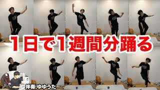 【HANDCLAP】2週間で10kg痩せるダンスを限界まで踊ったら何kg痩せる?