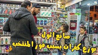 تحشيش عراقي صانع اثول يوزع كفرات موبايل بسبب فوز المنتخب