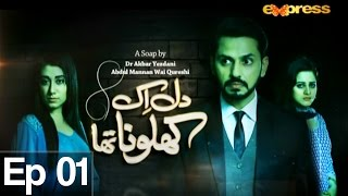 Dil Aik Khalona Tha - Episode 01 Express Entertainment