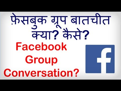 What is a Facebook group conversation? How to have a conversation in FB? Hindi video by Kya Kaise