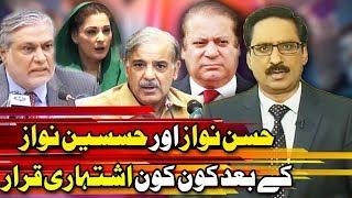 Kon Kon Ishtihari Qarar? - Kal Tak with Javed Chaudhry