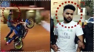 Do Darya Pe Firing Karne Wala Giraftar | SAMAA TV | 04 December 2017
