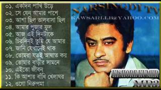 Best of Kishore Kumar Bangla Songs