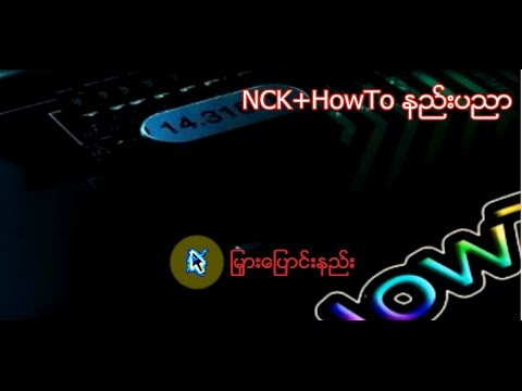 How to change mouse arrow pointer on computer (Myanmar)