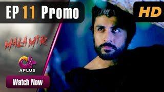 Pakistani Drama | Mala Mir - Episode 11 Promo | Aplus Dramas | Maham, Faria, Ali Josh, Waseem, Shan