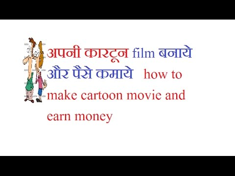 how to make cartoon movie and earn money kartoon movie kaise banaye our paise kaise kamaye in hindi