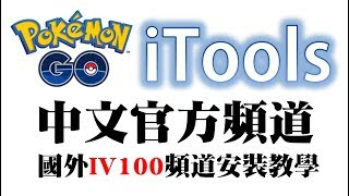 Pokemon Go - 史上最強外掛itools mobile,軟體最強itools 硬體