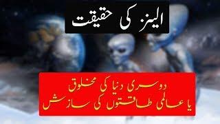 Fake Aliens and UFO Exposed | Hindi / Urdu