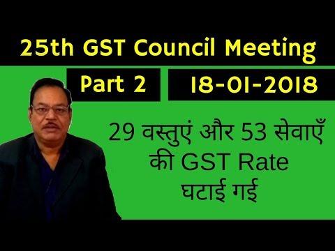 25th GST Council Meeting 18-01-2018 | 29 वस्तुएं और 53 सेवाएँ  की GST Rate घटाई गई