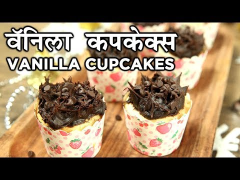 Perfect Vanilla Cupcakes Recipe | वॅनीला कपकेक्स | Eggless Vanilla Cupcakes | Recipe In Hindi | Neha