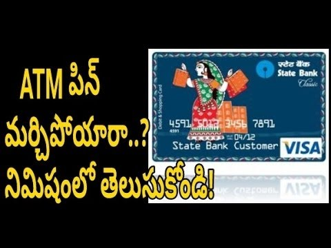 Forgot your ATM pin? dont worry , how to activate new ATM pin in telugu