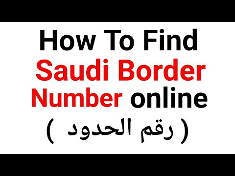 how to find saudi RAQAM AL HUDOD ( BORDER NUMBER ) online urdu/hindi tutorial