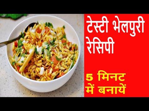 Bhel Puri- Simple and Easy Recipe