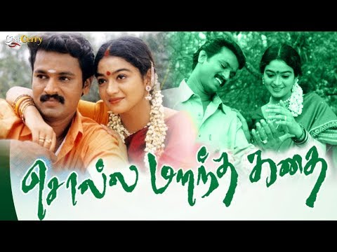 Solla Marandha Kadhai   Full Tamil Movie   Cheran, Rathi