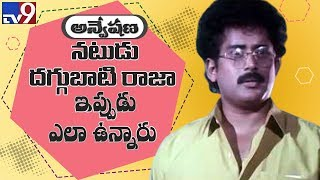 Telugu, Tamil actor Daggubati Raja in 'Anveshana' - TV9
