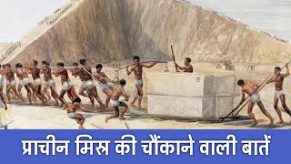 प्राचीन मिस्र से जुड़े अजीब तथ्य | 15 Facts You Didn't Know About Ancient Egypt
