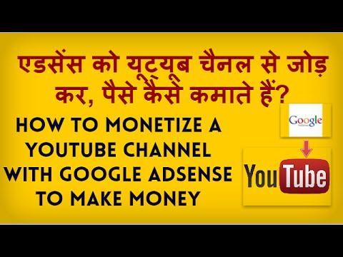 Monetize a YouTube channel with Google Adsense. YouTube se kaise paise kamate hain?