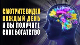 Download Программирование на Успех и Богатство | Самая Мощная Медитация на Деньги в Интернете! Video