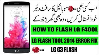 LG F100L F100S HARD RESET AND PATTERN LOCK REMOVE DONE WITH OUT BOX