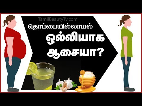 Super Weight Loss Drink to Help Reduce Weight Fast - Tamil Beauty Tips