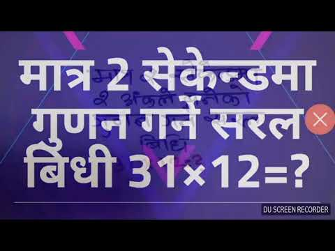 How To Multiply So Fast,nepali math,how to multiplication,how to multiply so fast,Mathematics