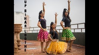 UP Bihar Lootne- Reloaded I The Naach Box version