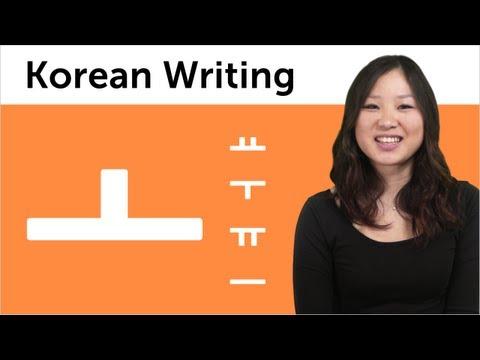 Korean Alphabet - Learn to Read and Write Korean #3 - Hangul Basic Vowels 3 ㅗ, ㅛ, ㅜ, ㅠ, ㅡ