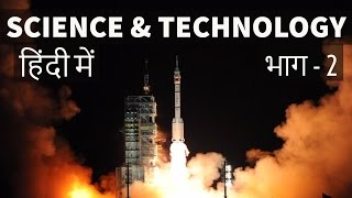 (हिंदी में) Science and Technology - 2016 + 2017 Current Affairs - Part 1 - UPSC/IAS