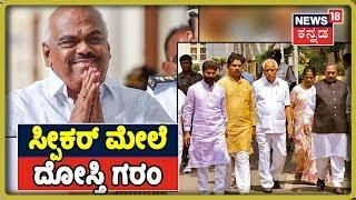 Download BJP Leaders With News18 Kannada | BJP ನಾಯಕರು ದೋಸ್ತಿ ಮೇಲೆ ಕೆಂಡಾಮಂಡಲ! Video