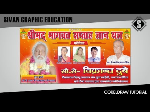 How to make HINDU Spritual/Bhagwat Banner Design in CorelDraw