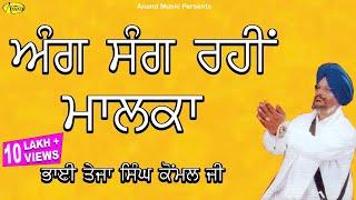 BHAI TEJA SINGH KOMAL l ANG SANG RAHI MALKA l ANAND MUSIC l  LATEST GURBANI SHABAD LIVE 2019