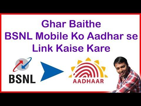 Ghar Baithe BSNL Mobile ko Aadhar se Link kaise Kare....