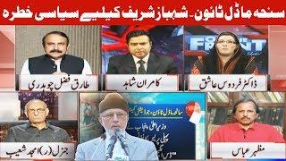 On The Front with Kamran Shahid - Tahir ul Qadri Dharna - 16 Aug 2017 - Dunya News