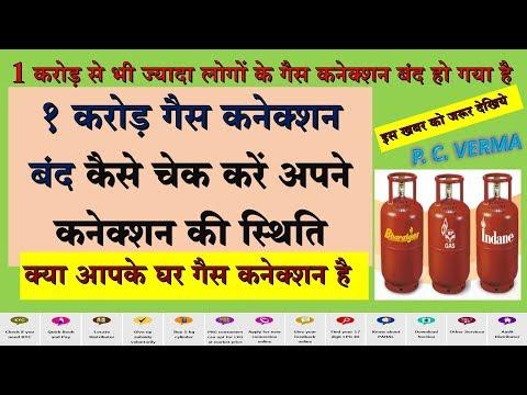 बंद गैस कनेक्शन को चालू करें mylpg indane hp bharat kyc Breaking news live update