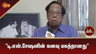 ஊழல் இல்லா தேர்தலே டி.என்.சேஷனின் லட்சியம்   5Mins   Tamil Interview   Sun News