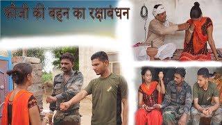 फौजी की बहन का रक्षाबंधन    Raksha Bandhan Special    New Comedy 2019    HR Masti