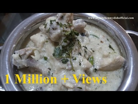White Chicken Gravy in Hindi | Chicken white Korma Recipe | My Kitchen My dish