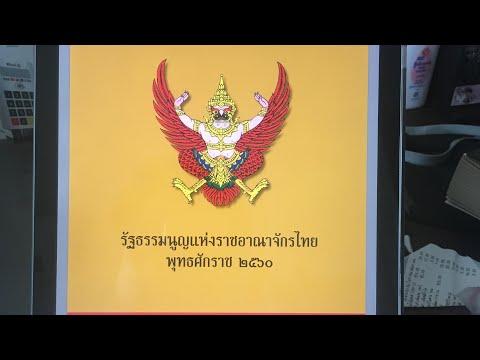 Privacy การคุ้มครองความเป็นส่วนตัว ใน รัฐธรรมนญแห่งราชอาณาจักรไทย พ.ศ. ๒๕๖๐