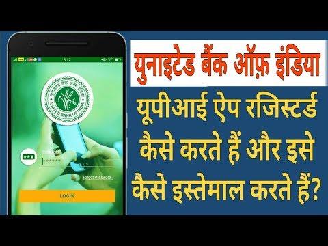 How to Register & Use United Bank of India UPI App   BHIM United UPI Pay  
