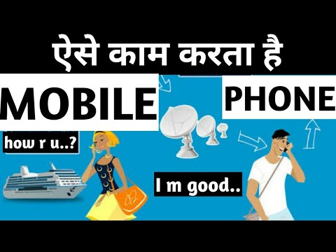 How mobile communication works..? How we talk each other| roaming | voice signals transfer | Hindi