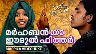 ഏറ്റവും പുതിയ കിടിലൻ പെരുന്നാൾ പാട്ട്  | Cheriya Perunnal Songs | Eid Special Song 2020 Malayalam